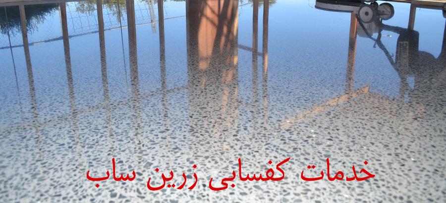 خدمات کفسابی تهران