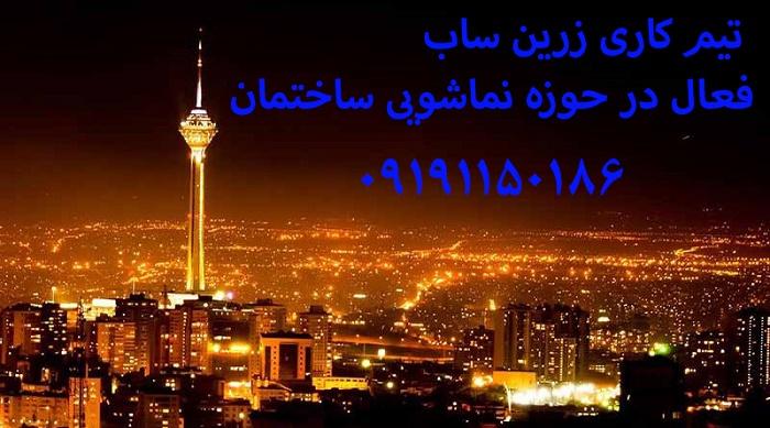 نماشویی ساختمان در تهران و کرج
